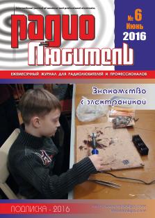 """Журнал """"Радиолюбитель"""" №6 2016 год"""