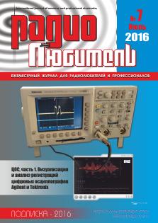 """Журнал """"Радиолюбитель"""" №7 2016 год"""